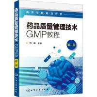 药品质量管理技术 GMP教程 第2版 化学工业出版社