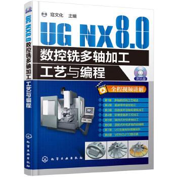 NX8.0数控铣多轴加工工艺与编程(pdf+txt+epub+azw3+mobi电子书在线阅读下载)