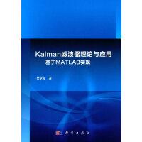 Kalman滤波器理论与应用--基于MATLAB实现