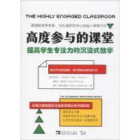 高度参与的课堂 提高学生专注力的沉浸式教学 中国青年出版社