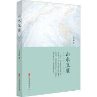 山水豆腐 中国文史出版社
