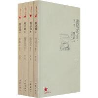 张居正(1-4卷)