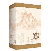 新思文库·中国文学史新讲(套装全3册)