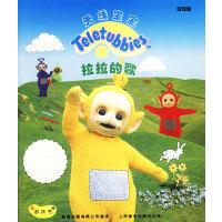 天线宝宝游戏书:拉拉的歌