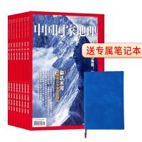 中国国家地理 杂志 地理旅游指南2018年8月起订 1年共12期 每月快递杂志订阅 新刊订阅 杂志 旅游书籍 年订包邮 杂志铺