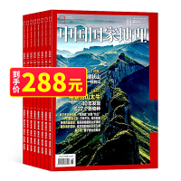 中国国家地理杂志 地理旅游指南2021年7月起订 1年共12期 每月快递杂志订阅 新刊订阅 杂志 旅游书籍 杂志铺