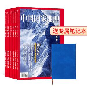 中国国家地理杂志 地理旅游指南2019年1月起订 1年共12期 每月快递杂志订阅 新刊订阅 杂志 旅游书籍 杂志铺