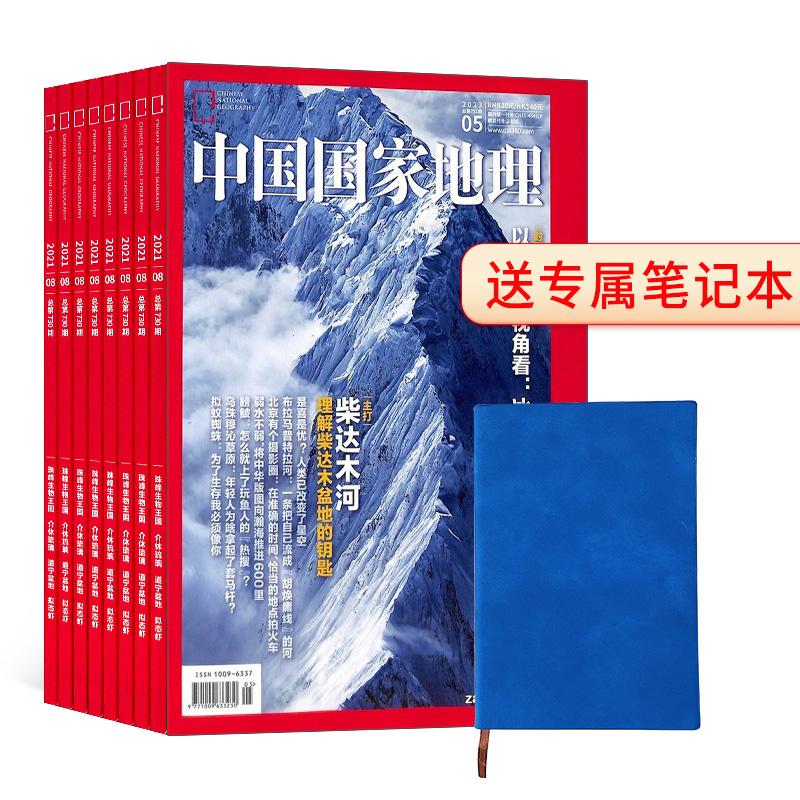 中国国家地理 杂志 地理旅游指南2019年1月起订 1年共12期 每月快递杂志订阅 新刊订阅 杂志 旅游书籍 杂志铺可读性收藏性 解密不同地域 人文景观事件