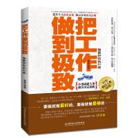 正版现货 把工作做到极致-做好的执行者 责任胜于能力 员工培训与开发 员工培训管理 人力资源 情商书籍 励志书籍 畅销