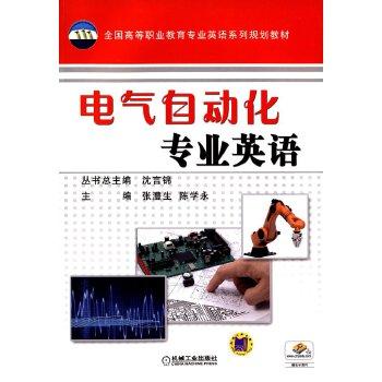专业基础课:plc编程,工程力学,电路,模拟,电子技术,数字电子技术,电机