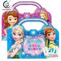 迪士尼我来DIY冰雪奇缘小公主苏菲亚魔法换装秀套装2册 儿童少儿益智游戏0-3-6-7-8岁服装搭配卡通图书籍
