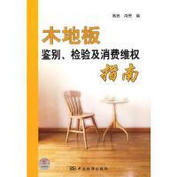 【二手旧书九成新】木地板鉴别检验及消费维权指南中国标准出版社978