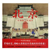 正版 蒲蒲兰系列绘本馆 北京中轴线上的城市3-6-7-8岁亲子共读 城市故事 儿童绘本 图书 画集 故事童书 宝宝书