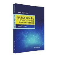 嵌入式系统原理及应用――基于ARM Cortex-M3内核的STM32F103系列微控制器