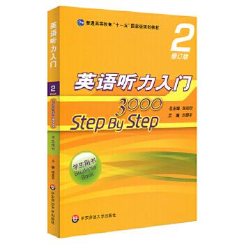 英语听力入门3000 修订版 学生用书2 (Step By Step中国英语教学史上非常具有影响力的经典听力教材)