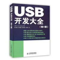 【按需印刷】-USB开发大全(第4版)