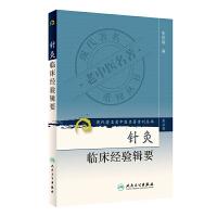 现代著名老中医名著重刊丛书(第三辑)・针灸临床经验辑要