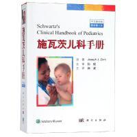施瓦茨儿科手册(中文翻译版 原书第5版) 科学出版社