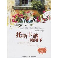 【二手旧书9成新】 托斯卡纳艳阳下 (美)梅耶斯,杨白 9787531720317