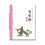 '讲好中国故事'系列丛书:百家姓故事.下册 9787548830924