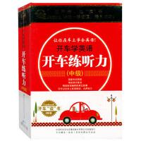 正版包发票 开车学英语系列 开车练听力 (中级)16CD 正规北京增值税机打发票 满500送16G U盘