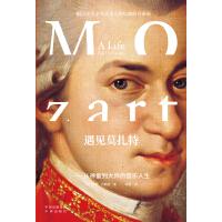 遇见莫扎特――从神童到大师的音乐人生(一本书解读西方音乐史上的旷世奇才,一幅历史学家为天才人物绘制的肖像画,音乐神童莫