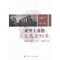 亚里士多德:发展史纲要(古希腊哲学经典学术译丛)