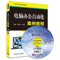 电脑办公自动化案例教程
