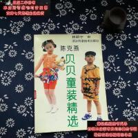 【二手旧书9成新】陈克燕贝贝童装精选9787534107238