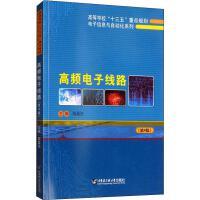 高频电子线路(第4版) 哈尔滨工程大学出版社