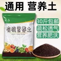 花土营养土通用型家用多肉专用养花种花种菜种植土泥土有机土壤