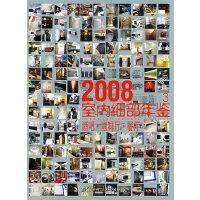 2008室内细部年鉴3-酒吧. 咖啡厅. 餐厅