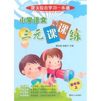 小学语文三元课课练(四年级上)