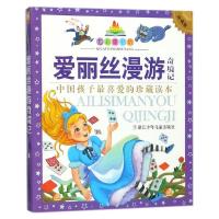 七彩童书坊:爱丽丝漫游奇境记(注音版 水晶封皮)