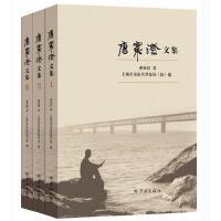 唐寰澄文集(共三册)