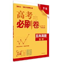 理想树67高考2020新版高考必刷卷 五年真题 物理 2015-2019高考真题卷汇编