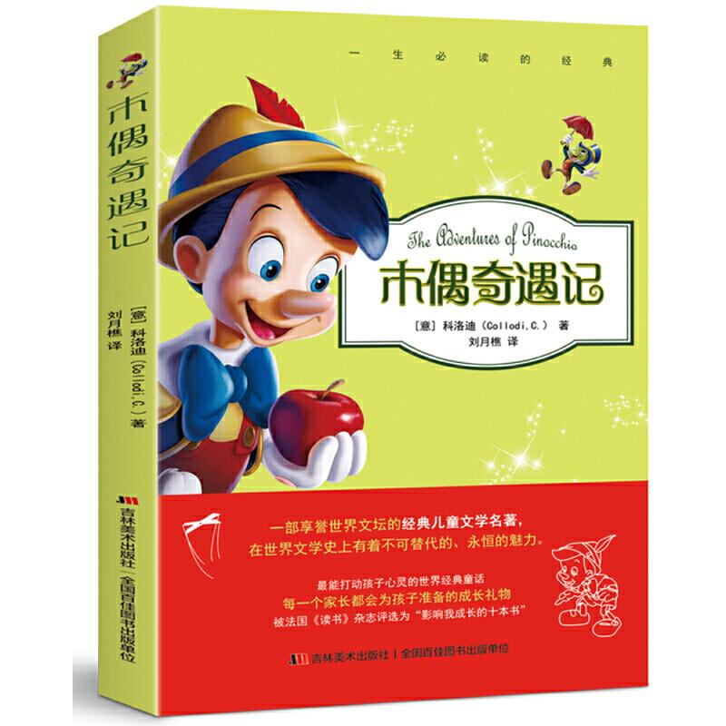 """木偶奇遇记 (名家全译本,每一个家长都会为孩子准备的成长礼物。与孩子进行心灵对话,教会孩子忠诚、勇敢、爱与责任。被法国《读书》杂志评选为""""影响我成长的十本书""""。)"""