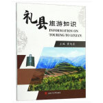 礼县旅游知识INFORMATION ON TOURING TO LIXIAN