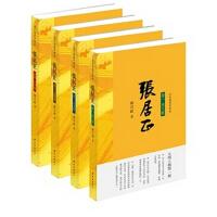 张居正(彩插珍藏版)四卷本