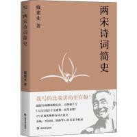 两宋诗词简史 上海文艺出版社