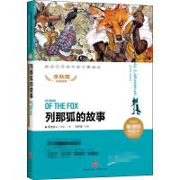 列那狐的故事 天地出版社