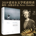 痛苦的中国人(2019年诺贝尔文学奖获奖者作品)