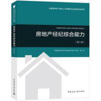 2018年全国房地产经纪人协理职业资格考试用书 房地产经纪综合能力(第二版)