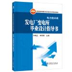 普通高等教育实验实训规划教材(电力技术类) 发电厂变电所毕业设计指导书