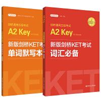 新版剑桥KET考试 词汇必备+单词默写本【2020年新版考试】剑桥通用五级考试A2 Key for schools (