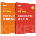 ��蛲ㄓ梦寮�考�A2 Key for schools (KET)�~�R必��+�卧~默��本(套�b共2�裕��m用于2020年新版考�,附�音�l)
