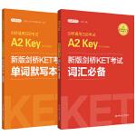 剑桥通用五级考试A2 Key for schools (KET)词汇必备+单词默写本(套装共2册,适用于2020年新版考试,附赠音频)