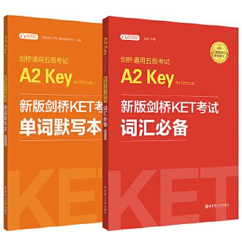 新版剑桥KET考试 词汇必备+单词默写本【2020年新版考试】剑桥通用五级考试A2 Key for schools (KET)(套装共2册,附赠音频) 2020改革后的新版KET考试必备!