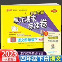 小学学霸单元期末标准卷四年级下册语文部编人教版2021新版pass绿卡图书