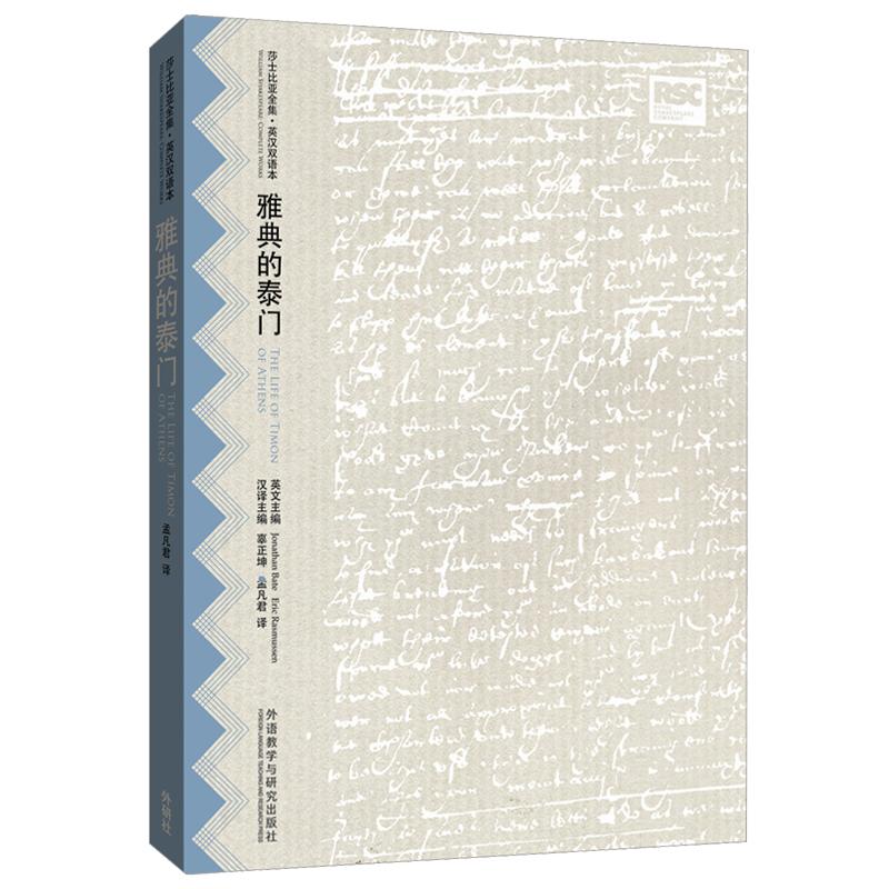 雅典的泰门(莎士比亚全集.英汉双语本) 真实的文本;诗体的译本;莎学专家辑注